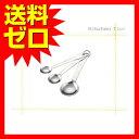 佐藤金属興業 メジャースプーン 丸 計量器 計量スプーン  食器 調理用具 製菓用具の写真