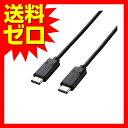 エレコム USB2.0ケーブル(Type-C-TypeC)☆U2C-CC15BK★ 【あす楽】【送料無料】 1302ELZC^