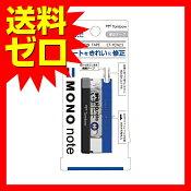 トンボ鉛筆 修正テープ モノノート CT-YCN2.5 スタンダード 人気商品※商品は1点(本)の価格になります。
