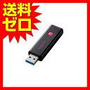 エレコム USBメモリー/USB3.0対応/ノック式/PSU/32GB/ピンク☆MF-PSU332GPN★【あす楽】【送料無料】 1302E...