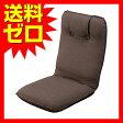 低反発折りたたみ座椅子 ブラウン ST−016BRテレビで紹介 雑誌掲載 おしゃれ かわいい