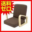 ヤマソロ 肘付座椅子 Rac (ラク) (栗) カラー:くり 折りたたみ可能 完成品 83-725テレビで紹介 雑誌掲載 おしゃれ かわいい