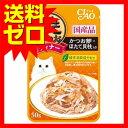 焼かつおディナーかつお節ほたて入50グラム いなばペットフード(株) キャットフード 猫 ネコ ねこ キャット cat ニャンちゃん ※商品は1点 (個) の価格になります。