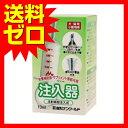 注入器10ml (株)森乳サンワールド雑誌掲載 TVで紹介 おしゃれ かわいい※商品は1点(個)の価格になります。