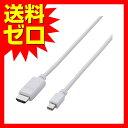 ELECOM Mini DisplayPort-HDMI変換ケーブル 2m ホワイト AD-MDPHDMI20WH★AD-MDPHDMI20WH☆ 【あす楽】【送料無料】 1302ELZC