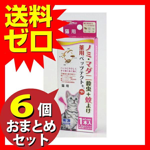 薬用ペッツテクトプラス猫1本入 ≪おまとめセット...の商品画像