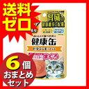 シニア猫パウチビタミンE40g ≪おまとめセット【6個】≫