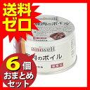 鹿肉のボイル85g ≪おまとめセット【6個】≫