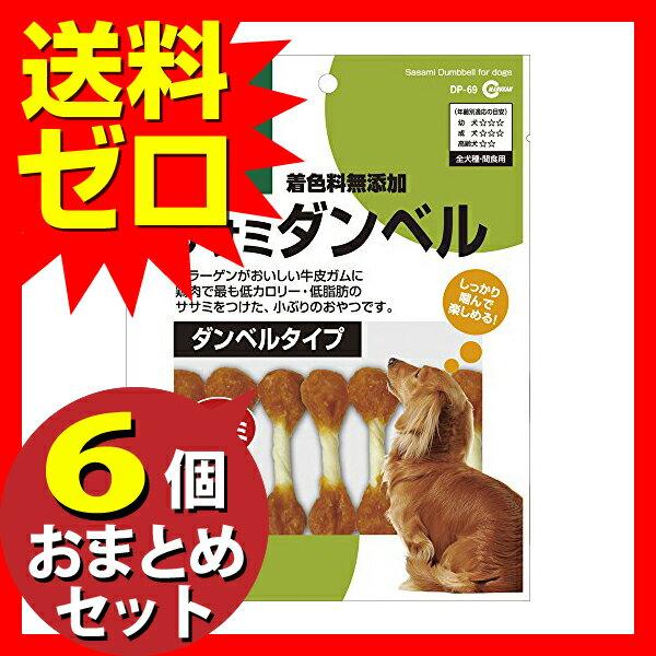 DP-69ササミダンベル8本 ≪おまとめセット【...の商品画像