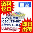 【200円OFF】 IC8CL33 互換インク割引クーポン:4560407880071