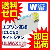 ICLC50 ( ライトシアン ) ICLC50 IC6CL50 IC50 50 LC epson エプソン えぷそん 送料無料 ポイント10倍 高品質 永久保証 互換インク 大容量 comp.ink