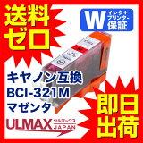 【送料無料】Canon キャノン BCI-321M 【互換インクカートリッジ】★ICチップ付(残量表示機能付)★マゼンダ comp.ink