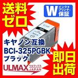 BCI-325PGBK ×1 ブラック×1 CANON用互換インク ( BCI-325PGBK PIXUS MG8230 PIXUS MG8130 PIXUS MG6230 PIXUS MG6130 PIXUS MG5330 PIXUS MG5230 PIXUS MG5130 PIXUS MX893 PIXUS MX883 PIXUS iP4930 PIXUS iP4830 PIXUS iX6530 ) comp.ink