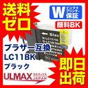 LC11BK 【 互換インクカートリッジ 】 【 永久保証 即日出荷 】 ICチップ付 内容 ( 1個 ) brother ( ブラザー ) comp.ink