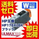 HP178XLBK ( ブラック ) HP178BK HP178 178 HP BK ヒューレットパッカード ひゅーれっとぱっかーど HP hp 送料無料 ポイント10倍 高品質 永久保証 互換インク