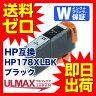【送料無料】hp HP178XLBK 【互換インクカートリッジ】★ICチップ付(残量表示機能付)★増量ブラック ヒューレット・パッカード comp.ink