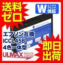 ICCL45B 互換インク 残量表示機能付 【 永久保証 送料無料 即日出荷 】 ICチップ付 内容( ICCL45B 1個 ) EPSON ( エプソン ) パンダ comp.ink