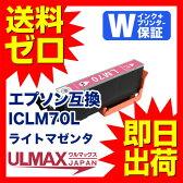 【送料無料】EPSON エプソン ICLM70Lライトマゼンダ 【互換インクカートリッジ】★ICチップ付(残量表示機能付) comp.ink