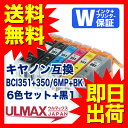 BCI-351XL+350XL/6MP キャノン 互換 インクカートリッジ 黒1個追加! 大容量 残量表示機能付 【 永久保証 送料無料 即日出荷 】 内容( BCI-351XLBK BCI-351XLC BCI-351XLM BCI-351XLY BCI-351XLGY 各1個+BK1個 ) CANON comp.ink
