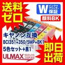 BCI-351XL+350XL/5MP 5色セット +ブラック1個 CANON用互換インク BCI-350XLPGBK - 顔料 BCI-351XLBK BCI-351XLC BCI-351XLM BCI-351XLY ( BCI-351+350/5MP MG7530F MG7530 MG7130 MG6730 MG6530 MG6330 MG5630 MG5530 MG5430 MX923 iP8730 iP7230 iX6830 ) comp.ink