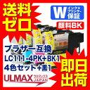 LC111-4PK ( LC111BK - 顔料 LC111C LC111M LC111Y ) BROTHER ブラザー 互換 4色セット LC111 4PK LC 111 ブラザー ぶらざー 顔料ブラック 送料無料 高品質 永久保証 互換インク 大容量 comp.ink