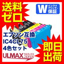 IC4CL75 ( ICBK75 ICC75 ICM75 ICY75 ) エプソン 互換 4色セット IC4CL75 IC75 IC 75 epson エプソン えぷそん 送料無料 ポイント10倍 高品質 永久保証 互換インク 大容量 comp.ink