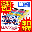 IC6CL80L 6色セット増量タイプ ICチップ付 ICBK80L ICC80L ICM80L ICY80L ICLC80L ICLM80L EP-807A EP-777A EP-707A EP-907F