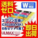 IC6CL80L ( ICBK80 ICC80 ICM80 ICY80 ICLC80 ICLM80 ) エプソン 互換 6色セット IC6CL80 IC80 80 80L epson エプソン えぷそん 送料無料 ポイント10倍 高品質 永久保証 互換インク 大容量 comp.ink
