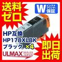 HP178XLBK ×4 ( ブラック ×4 ) HP178BK HP178 178 HP BK ヒューレットパッカード ひゅーれっとぱっかーど HP hp 送料無料 ポイント10倍 高品質 永久保証