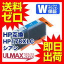 HP178XLC ×4(シアン4個パック) ヒューレットパッカード互換 ICチップ付き 対応機種:Deskjet3070A 3520 Officejet4620 Photosmart5521/5510/5520/6510/6520/B109A/Wireless B109N/B110aPlus/B209APlus/B210a comp.ink