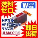 HP178XLM ×4(マゼンタ4個パック) ヒューレットパッカード互換 ICチップ付き 対応機種:Deskjet3070A 3520 Officejet4620 Photosmart5521/5510/5520/6510/6520/B109A/Wireless B109N/B110aPlus/B209APlus/B210a comp.ink