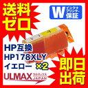 HP178XLY ×4(イエロー4個パック) ヒューレットパッカード互換 ICチップ付き 対応機種:Deskjet3070A 3520 Officejet4620 Photosmart5521/5510/5520/6510/6520/B109A/Wireless B109N/B110aPlus/B209APlus/B210a comp.ink