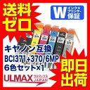 BCI-371XL+370XL/6MP 6色セット×1 CANON用互換インク BCI-370XLPGBK - 顔料 BCI-371XLBK BCI-371XLC BCI-371XLM BCI-371XLY BCI-371XLGY ( BCI-371+370/6MP PIXUS TS9030 PIXUS TS8030 PIXUS MG7730F PIXUS MG7730 PIXUS MG6930 ) comp.ink