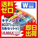 BCI-371XL+370XL/5MP ( BCI-370XLPGBK - 顔料 BCI-371XLBK BCI-371XLC BCI-371XLM BCI-371XL ) キヤノン 互換 5 BCI-371 BCI-370 6MP BCI371XL BCI370XL BCI371 BCI370 canon きやのん キャノン 顔料ブラック 送料無料 高品質 永久保証 大容量 comp.ink