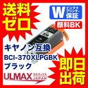 BCI-370XLPGBK ( BCI-370PGBK 【互換インクカートリッジ】 ) 大容量 残量表示機能付 顔料黒 【 永久保証 送料無料 即日出荷 】 ICチップ付 内容( BCI-370XLPGBK 1個 ) CANON ( キヤノン ) comp.ink rchs