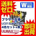 【200円OFF】 LC213-4PK 4色 互換インク割引クーポン