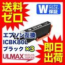 ICBK80L ×3 ( ブラック ×3 ) ICBK80 IC6CL80 IC80 80 80L BK epson エプソン えぷそん 送料無料 ポイント10倍 高品質 永久保証 互換インク 大容量 comp.ink