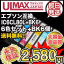 EPSON互換 IC6CL80L 6色セット+ブラック6個セット インクカートリッジ エプソン互換 EP-807A EP-707A EP-977A3 EP907A EPSON互換 増量 パック 互換インク 残量表示 ICBK80L ICY80L【送料無料】comp.ink