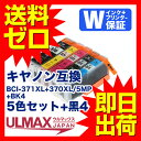BCI-371XL+370XL/5MP 5色セット×1 CANON用 【互換インクカートリッジ】 BCI-370XLPGBK - 顔料 BCI-371XLBK BCI-371XLC BCI-371XLM BCI-371XL ( BCI-371+370/5MP PIXUS TS9030 PIXUS TS8030 PIXUS TS6030 PIXUS TS5030 PIXUS MG7730 MG6930 MG5730 ) comp.ink FKBR rchs