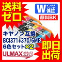 BCI-371XL+370XL/6MP ×2セット ( BCI-371+370 キャノン 互換 インクカートリッジ ) 大容量 残量表示機能付 【 永久保証 送料無料 即日出荷 】 内容( BCI-370XLPGBK BCI-371XLBK BCI-371XLC BCI-371XLM BCI-371XLY BCI-371XLGY 各2個 ) CANON comp.ink