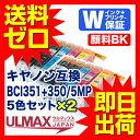 BCI-351XL+350XL/5MP ×2セット ( BCI-351+350 キャノン 互換 インクカートリッジ ) 大容量 残量表示機能付 【 永久保証 送料無料 即日出荷 】 内容( BCI-351XLBK BCI-351XLC BCI-351XLM BCI-351XLY 各2個 ) CANON comp.ink