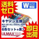 CANON BCI-351XL+350XL/6MP 6色セット+ブラック1個セット 大容量 インクカートリッジ キャノン BCI351XL BCI350XL マルチパック BCI-351 BCI-350 互換 BCI-350XLPGBK 顔料 BCI-351XLBK BCI-351XLC BCI-351XLM BCI-351XLY BCI-351XLGY【送料無料】 comp.ink