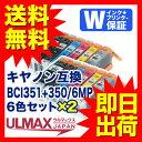 BCI-351XL+350XL/6MP ×2セット ( BCI-351+350 キャノン )【互換インクカートリッジ】 大容量 残量表示機能付 【 永久保証 送料無料 即日出荷 】 内容( BCI-350XLPGBK BCI-351XLBK BCI-351XLC BCI-351XLM BCI-351XLY BCI-351XLGY 各2個 ) CANON comp.ink FKBR rchs
