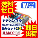 BCI-351XL+350XL/6MP 6色セット×3 CANON用 【互換インクカートリッジ】 BCI-350XLPGBK - 顔料 BCI-351XLBK BCI-351XLC BCI-351XLM BCI-351XLY BCI-351XLGY ( BCI-351+350/6MP PIXUS MG7530 PIXUS MG7130 PIXUS MG6730 PIXUS MG6530 MG6330 iP8730 ) comp.ink FKBR rchs