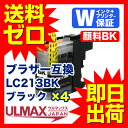 LC213BK ×4 【 互換インクカートリッジ 】 残量表示機能付 顔料黒 【 永久保証 即日出荷 】 ICチップ付 内容 ( 4個 ) brother ( ブラザー ) comp.ink