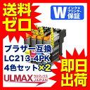 BROTHER LC213-4PK 4色セット×2セット(顔料ブラック、シアン、マゼンタ、イエロー 各2個入り) 互換インク DCP-J4225N DCP-J4220N MFC-J4725N MFC-J4720N MFC-J5720CDW MFC-J5620CDW MFC-J5820DN comp.ink