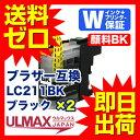 LC211BK顔料 ×2 顔料ブラック×2 Brother用 【互換インクカートリッジ】 ( LC211BK顔料 DCP-J963N DCP-J762N DCP-J562N DCP-J968N DCP-J..