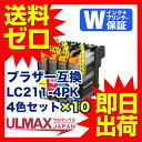 BROTHER LC211-4PK 4色セット×10セット (顔料ブラック、シアン、マゼンタ、イエロー 各10個) 互換インク DCP-J963N DCP-J962N DCP-J762N DCP-J562N MFC-J880N MFC-J990DN MFC-J900DN MFC-J830DN MFC-J730DN MFC-J990DWN MFC-J900DWN MFC-J830DWN MFC-J730DWN comp.ink