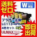 BROTHER LC113-4PK 4色セット×2セット インクカートリッジ ブラザー BROTHER 【互換インク】 LC113BK LC113C LC113M LC113Y【送料無料】 comp.ink