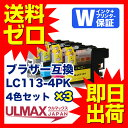 BROTHER LC113-4PK 4色セット×3セット インクカートリッジ ブラザー BROTHER 【互換インク】 LC113BK LC113C LC113M LC113Y【送料無料】 comp.ink
